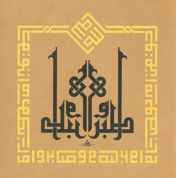تفسير الجلالين يا أيها الذين آمنوا اصبروا وصابروا ورابطوا واتقوا الله لعلكم تفلحون الآية رقم 200 م Islamic Art Calligraphy Islamic Calligraphy Islamic Art