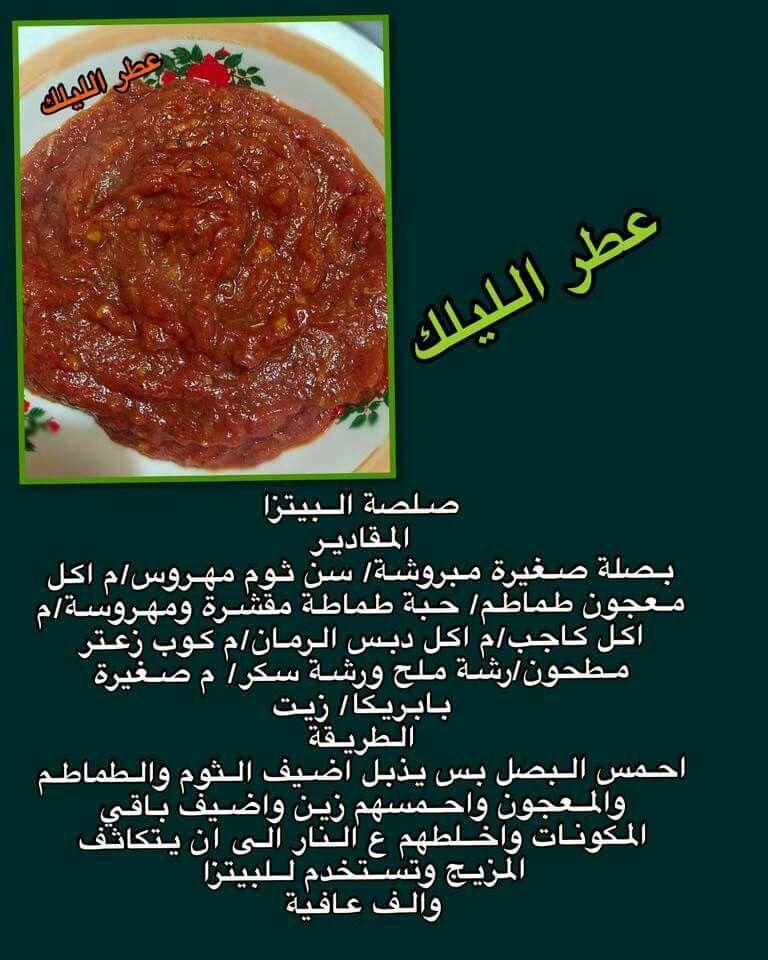 صلصة البيتزا Cooking Arabic Food Food And Drink