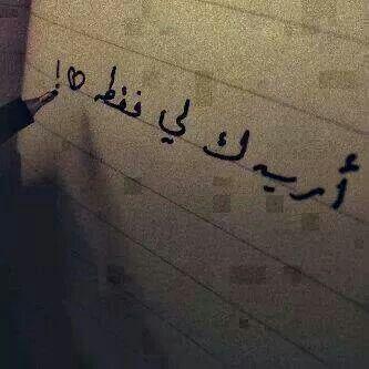 اريدك لي فقط   م | عنفوان حواء | Calligraphy, Arabic