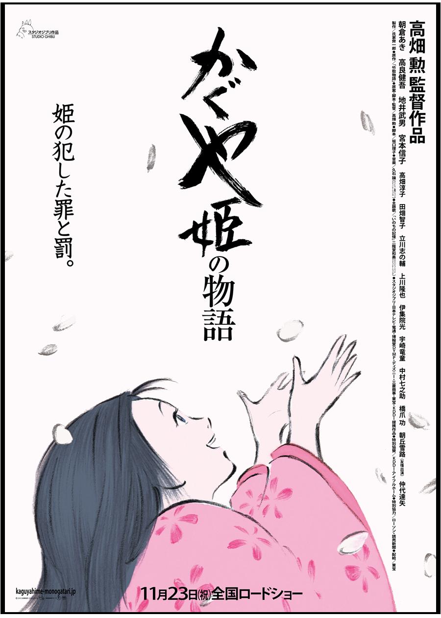 Studio Ghibli Kaguya Hime No Monogatari Film By Isao Takabata ジブリ映画 かぐや姫の物語 かぐや姫の物語 かぐや姫 高畑勲