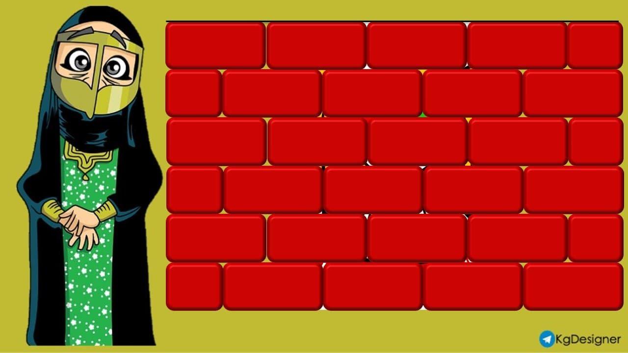 لعبة ماذا يوجد خلف الجدار لدرس اليوم الوطني بطريقة تفاعلية Computer Keyboard Electronic Products Keyboard