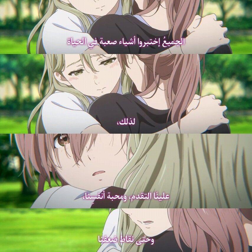 إقتباسات أنمي كاوايي سان الصوت الصامت Art Anime Pics