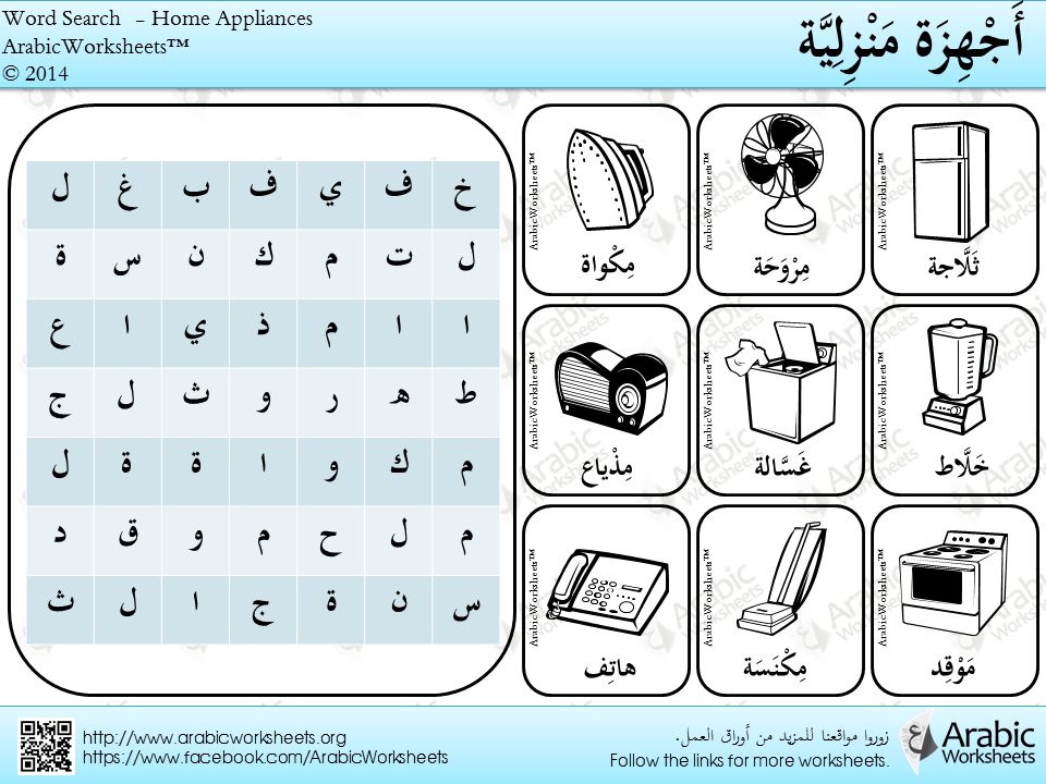arabic words in urdu pdf