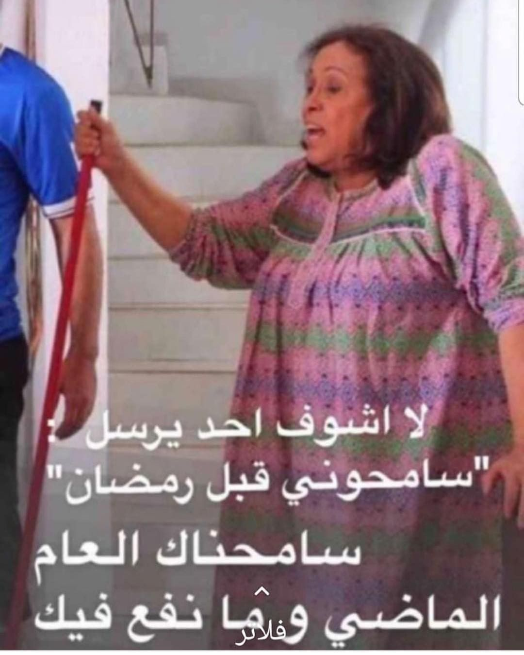 الله يبلغنا رمضان وياكم يارب Arabic Funny Ramadan Funny Jokes