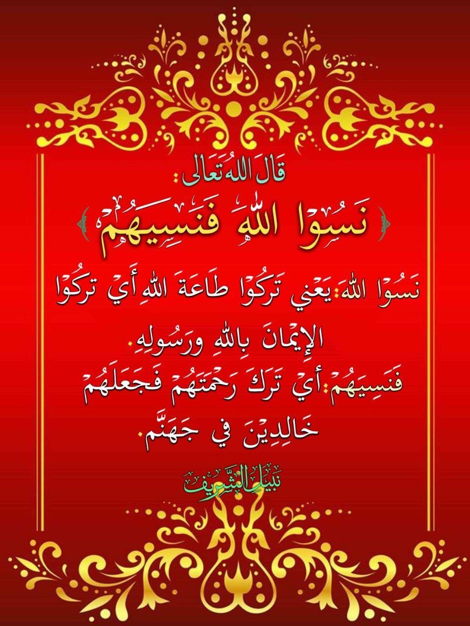 Pin By Alsunniy On معلومات إسلامية Arabic Calligraphy Calligraphy