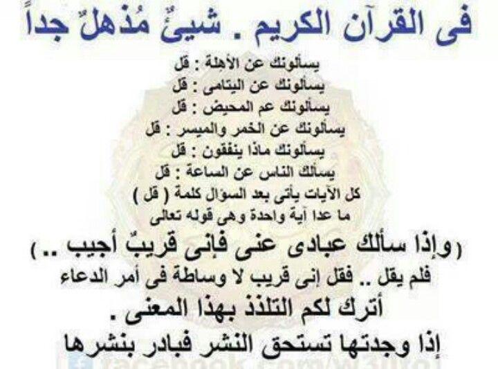 جميلة سبحان الله Words Of Wisdom Life Facts Words