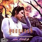 Pin On Iranian Music Cd Dvd Covers