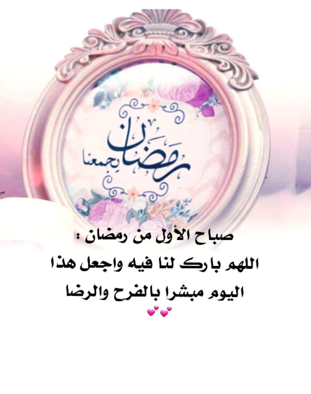 Pin By Eman Duniya On رمضان كريم Ramadan