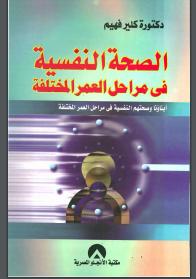 تحميل كتاب الامراض النفسية وعلاجها pdf