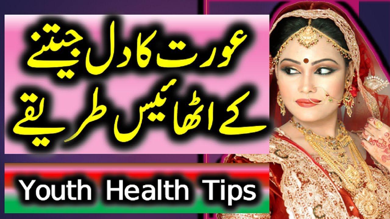 Aurat Ka Dil Jitnay k 28 Tarike28 Ways to Melt a Wife's
