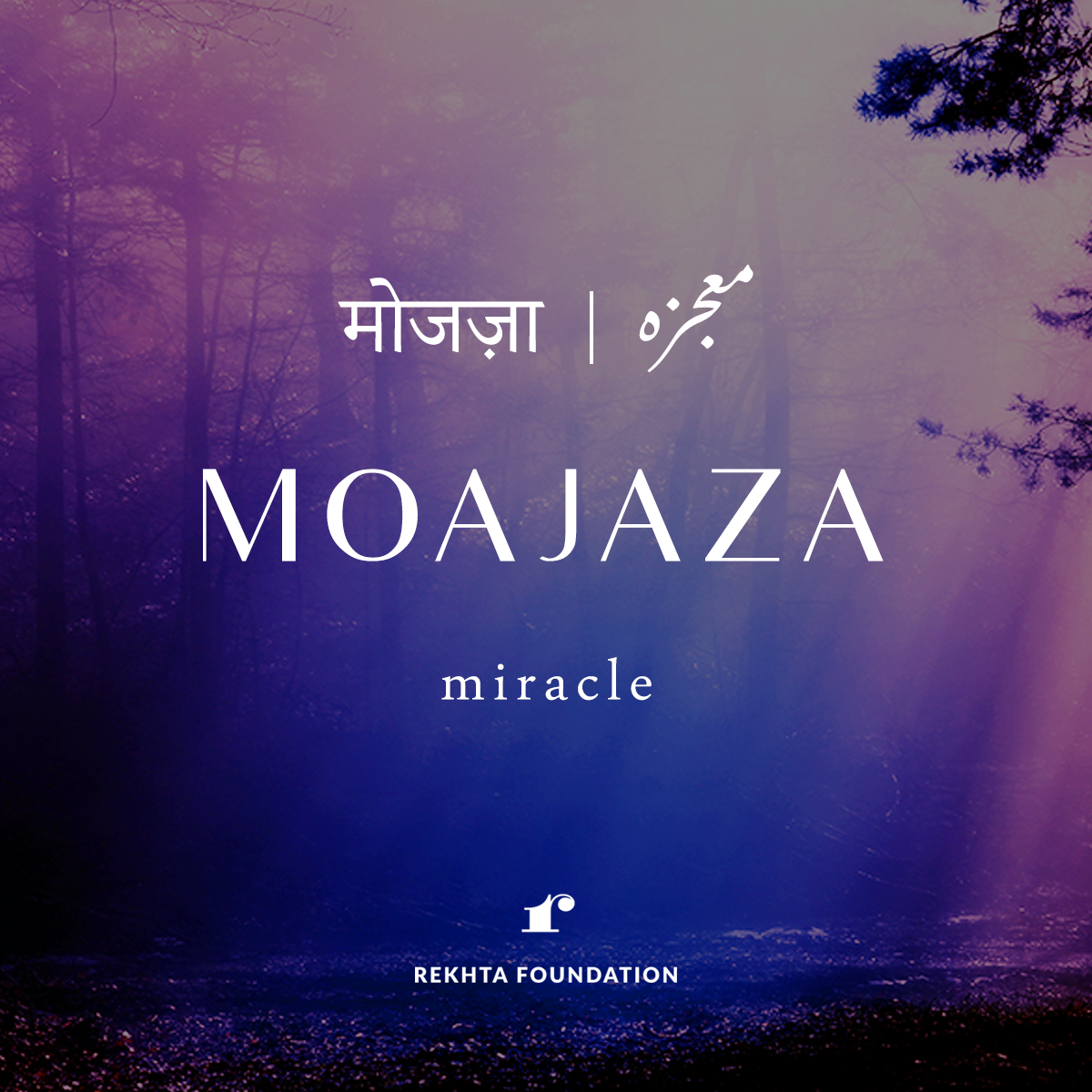Moajaza meaning miracle at sqm we believe traveling is a moajaza we moajaza meaning miracle at sqm we believe traveling is a moajaza we hope you get solutioingenieria Images