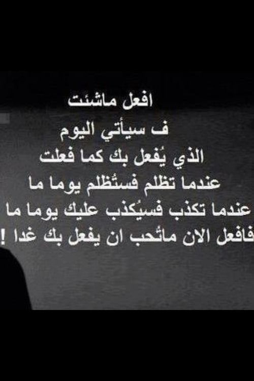 كلام عن الكذب اقوال وعبارات عن الكذب صور عن الكذب Arabic Quotes Arabic Jokes Quotes