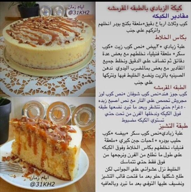 Pin By خ الغزواني On Arabic Food Ramadan Desserts Food Garnishes Arabic Food