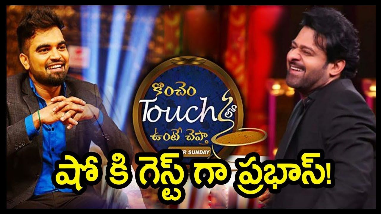 Prabhas At Konchem Touch Lo Unte Chepta Season 4 Prabhas Attend Ktuc Season 4 Seasons Touch