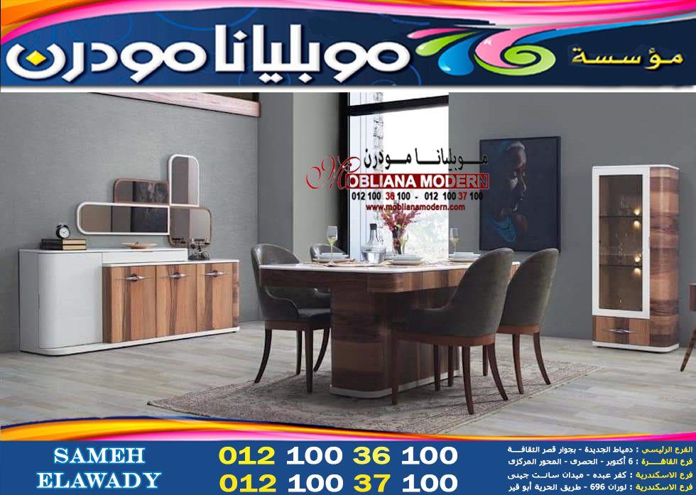 اسعار السفرة والنيش 2022 2023 In 2021 Room Modern Dining Room