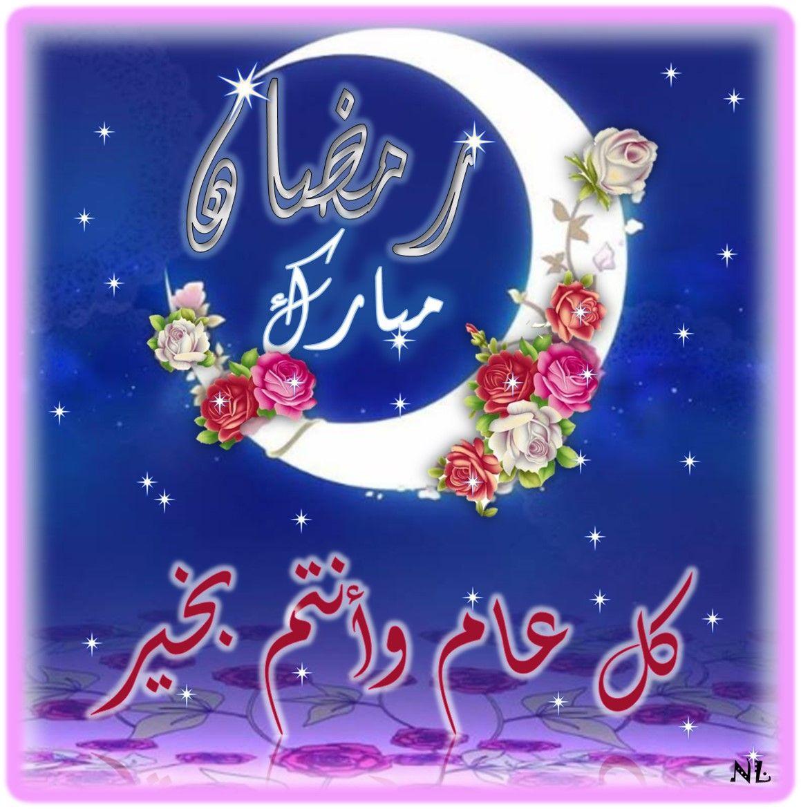 رمضان مبارك كل عام وانتم بخير Neon Signs Neon Signs