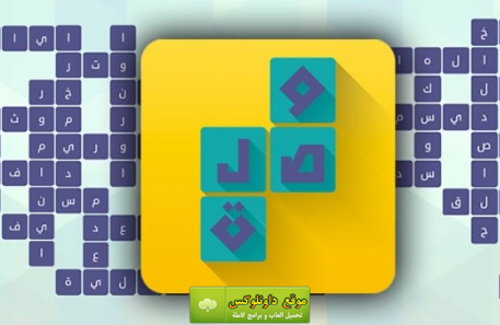 تحميل لعبة وصلة للكمبيوتر مجانا برابط مباشر لعبة كلمات متقاطعة العاب للكمبيوتر تحميل لعبة وصلة تحميل لعبة وصلة للكمبيوتر لعبة Download Games Creative Cv Games