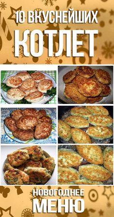 ТОП-10 рецептов изумительных котлет!   Еда, Хорошая еда ...