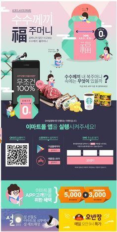 Ssg이벤트에 대한 이미지 검색결과 Promotional Design Event Banner Cosmetic Packaging Design