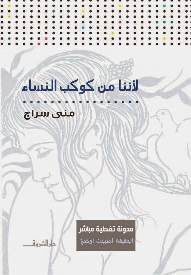 كتاب لاننا من كوكب النساء Pdf Arabic Calligraphy Art About Me Blog Calligraphy Art