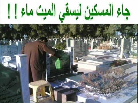 جولة في مقابر الشيعة رجاء عدم الضحك Outdoor Decor Outdoor Decor