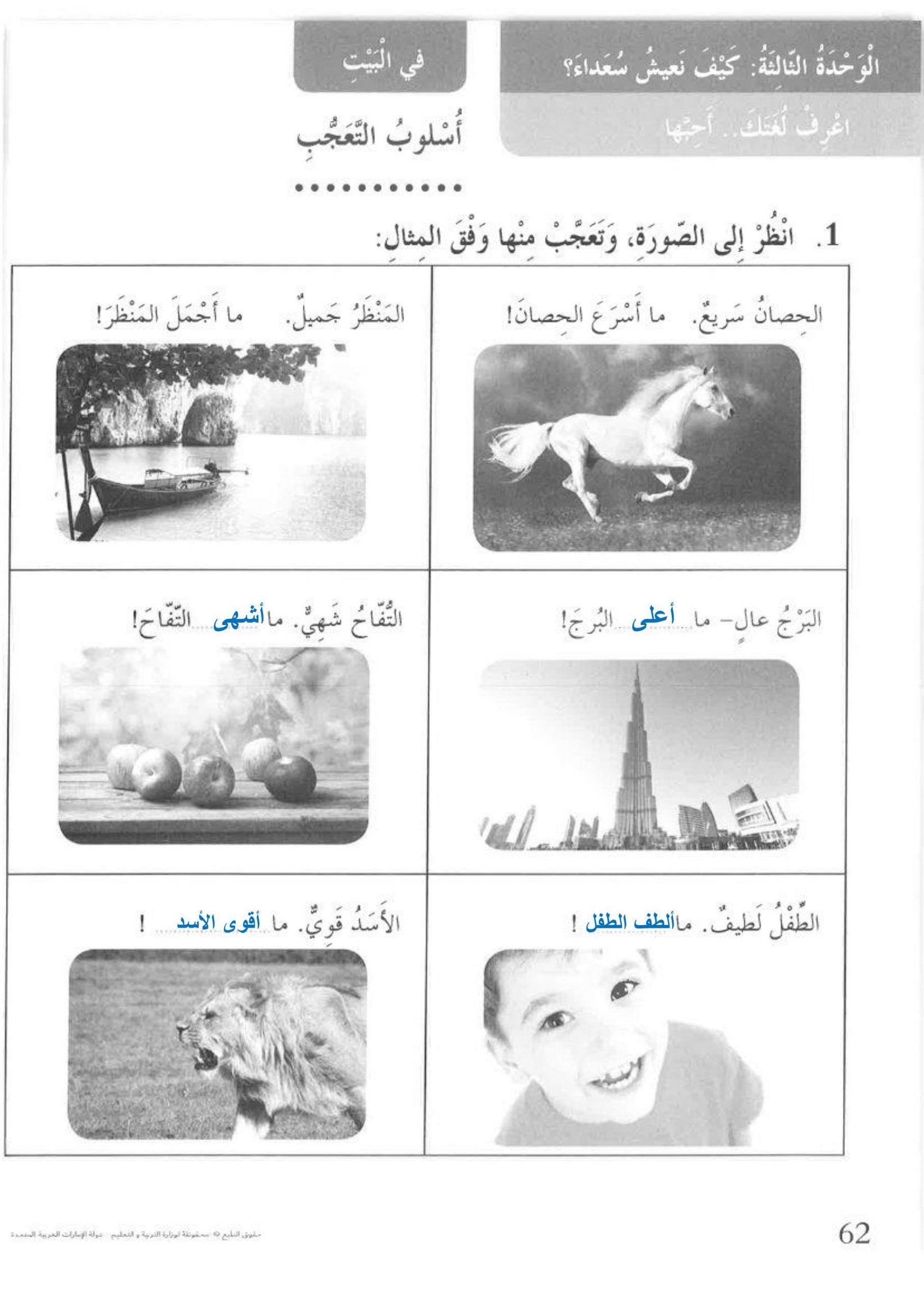 درس اسلوب التعجب مع الاجابات للصف الثالث مادة اللغة العربية