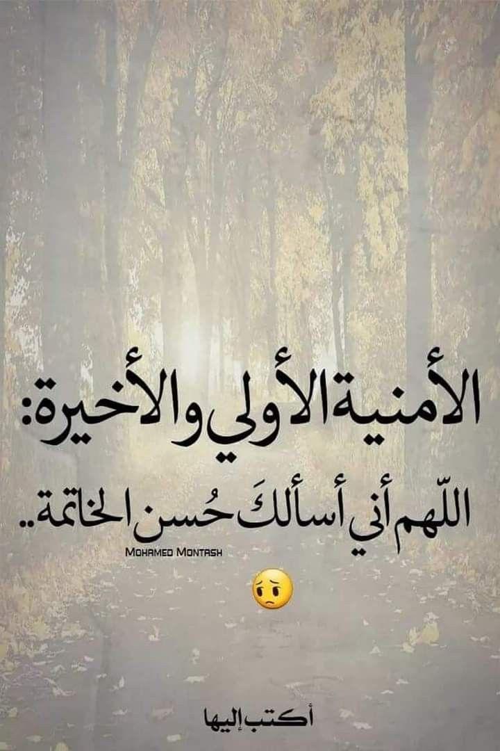 يولد الإنسان وهو غير مستعد للحياة ويموت وهو غير مستعد للموت الجانب المخيف في هذه الدنيا هو الرحيل المفاجئ اللهم إنا Arabic Calligraphy Calligraphy Art