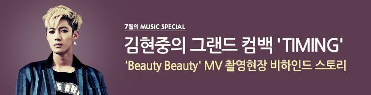 kIM HYUN JOONG スペシャル:ネイバーミュージック
