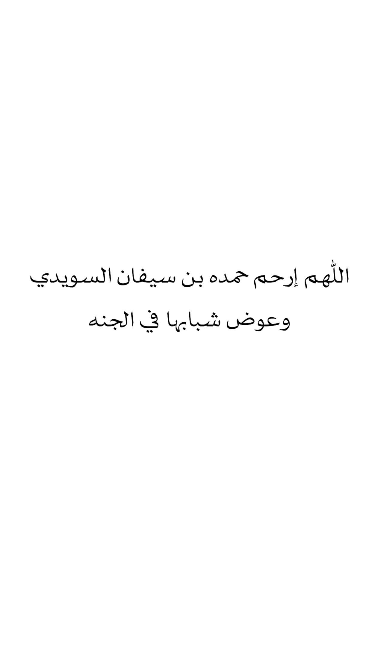 اللهم ارحم حمده بن سيفان السويدي واغفر لها وثبتها عند السؤال Math Arabic Calligraphy Calligraphy