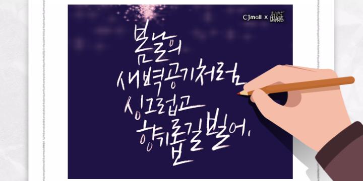 공병각 글씨에 대한 이미지 검색결과 손글씨, 폰트