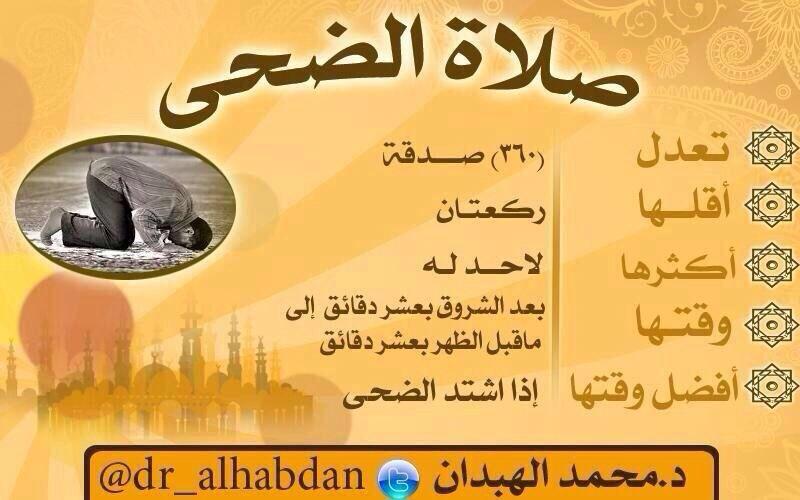 صلاة ألضحى Islam Hadith Arabic Calligraphy