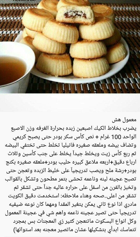معمول هش Arabic Food Cooking Recipes Desserts Yummy Food Dessert