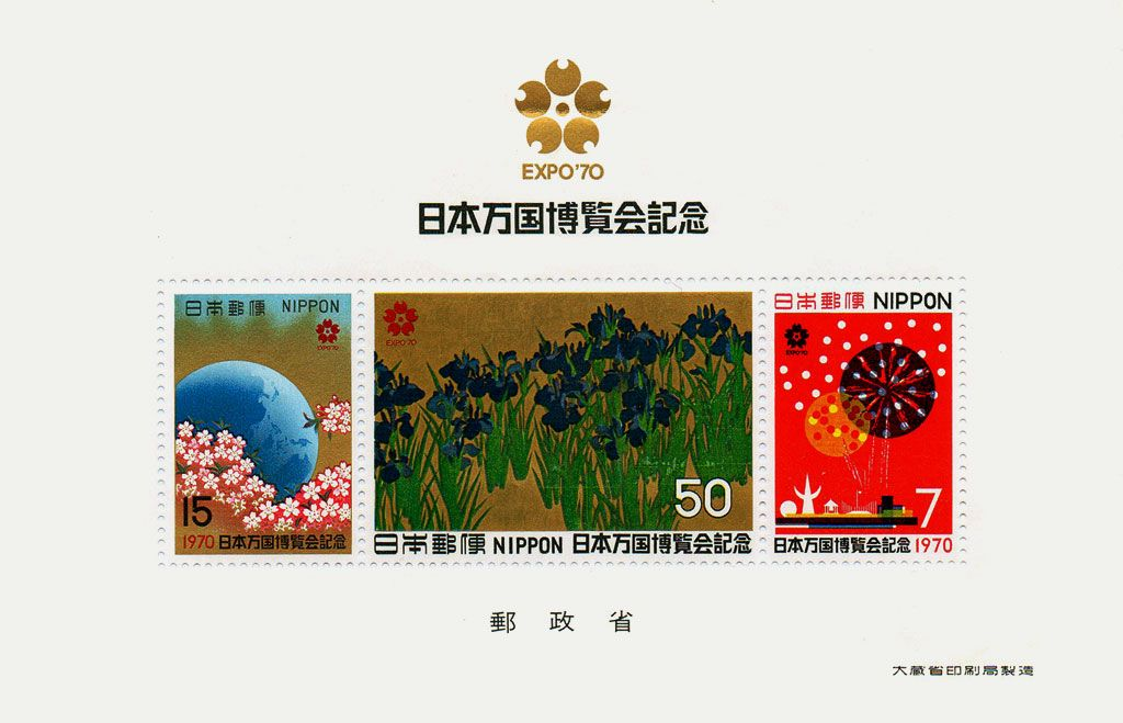 Japan Expo 70 stamps