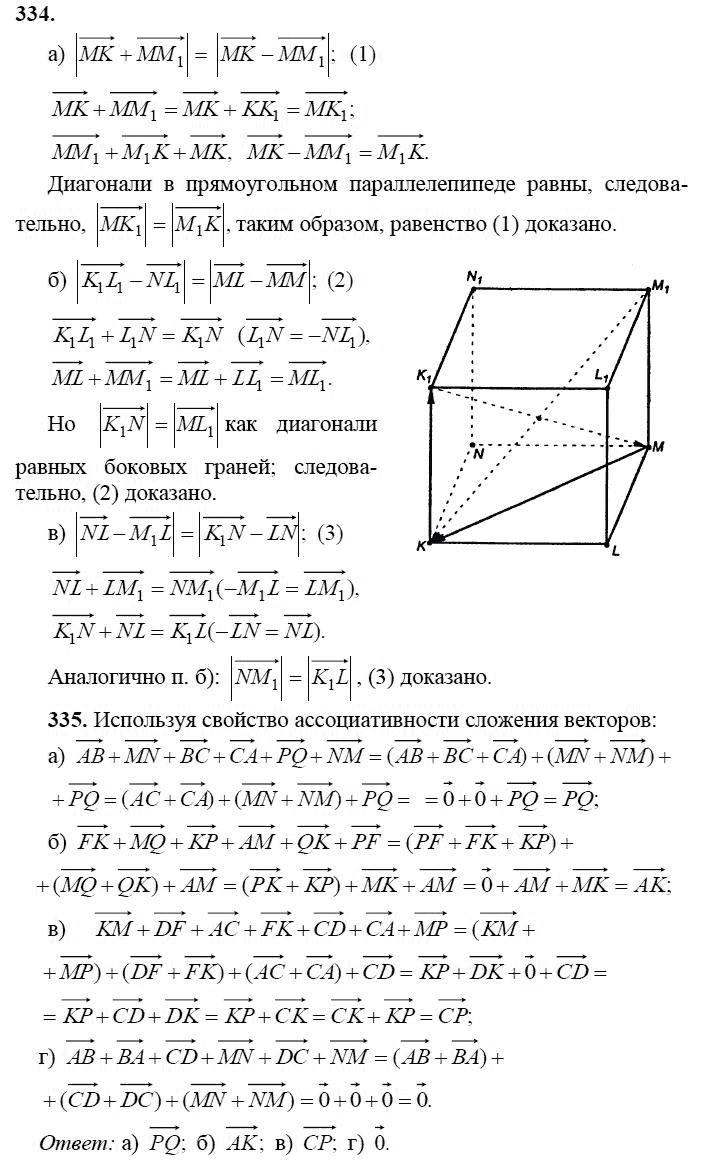 Готовые домашние задания по геометрии. 10-11 классы.под редакцией л.с.атанасян