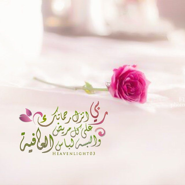 Um Rakan On Instagram ربي انزل رحماتك على كل مريض والبسه لباس العافية Islamic Pictures Postive Quotes Duaa Islam