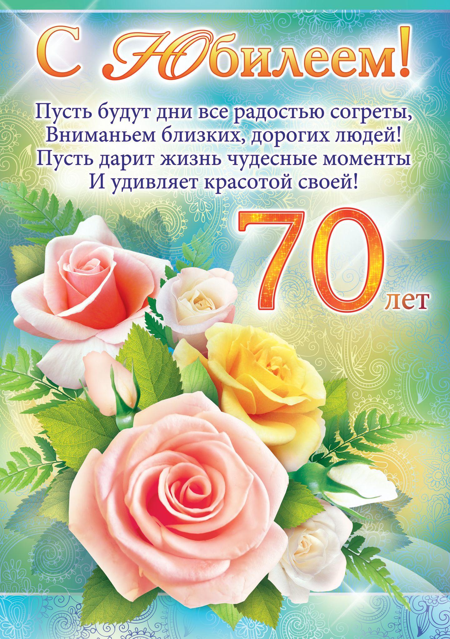 Очень красивое поздравление с юбилеем женщине 70 лет