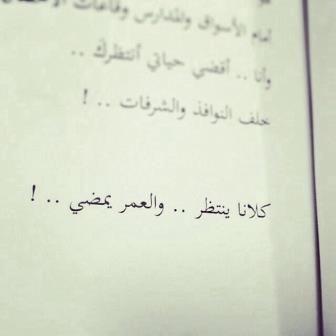 صور جميلة عن الانتظار و مضي العمر Arabic Love Quotes Arabic Quotes Words