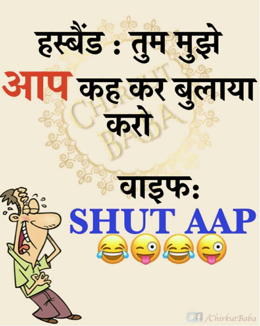 Pin By Parveen Chawla On Smile Funny Quotes Jokes In Hindi Funny Jokes
