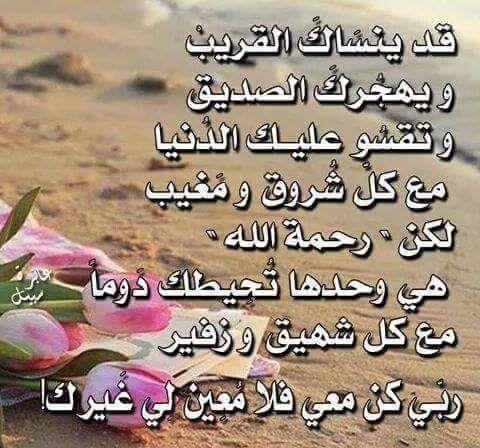 ربي كن معي فلا معين لي غيرك True Words Islamic Quotes Words