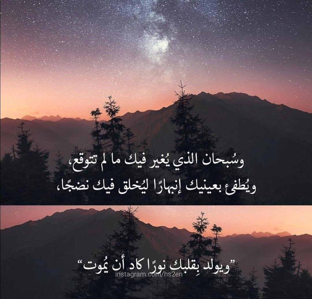 يولد بقلبك نورا كاد ان يموت Islam Facts Arabic Love Quotes Quotations