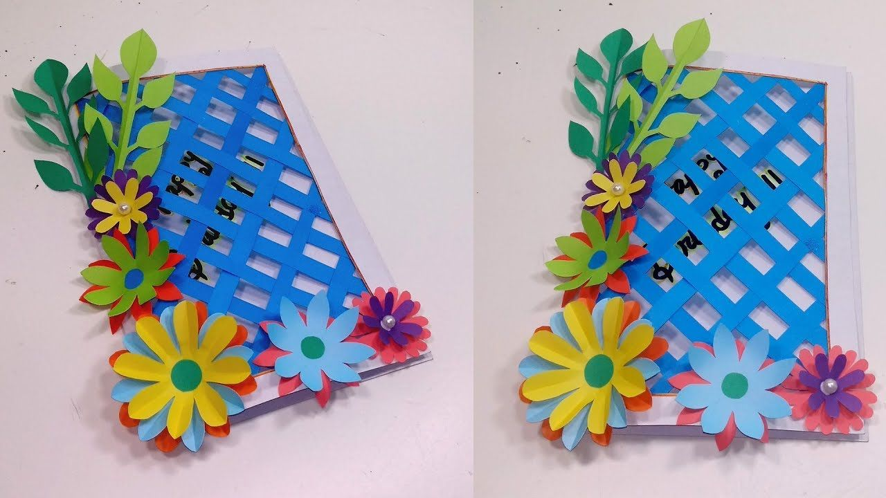 Very Beautiful Paper Card Idea For Birthday Gift Birthday Card