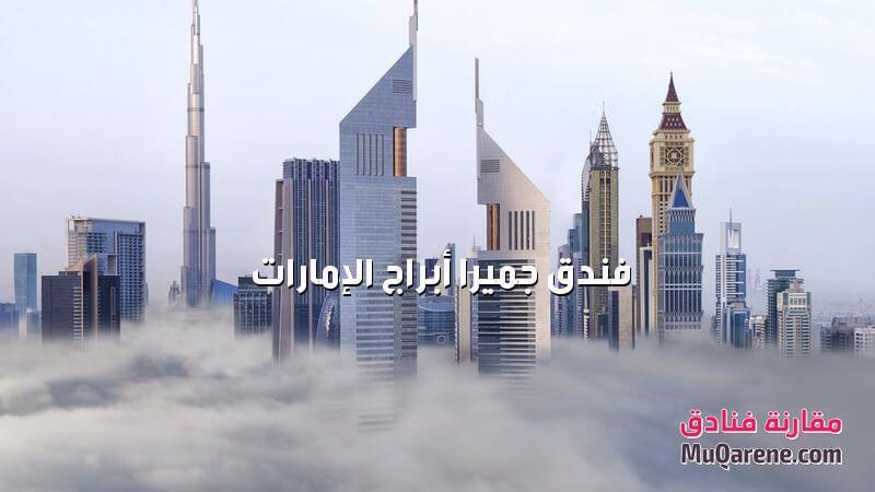 فنادق دبي 5 نجوم شارع الشيخ زايد فندق جميرا أبراج الإمارات Jumeirah Emirates Towers حاصل على تصنيف 5 نجوم ويضم 400 غرفة ويعتبر من فنادق دبي خمس نجوم با