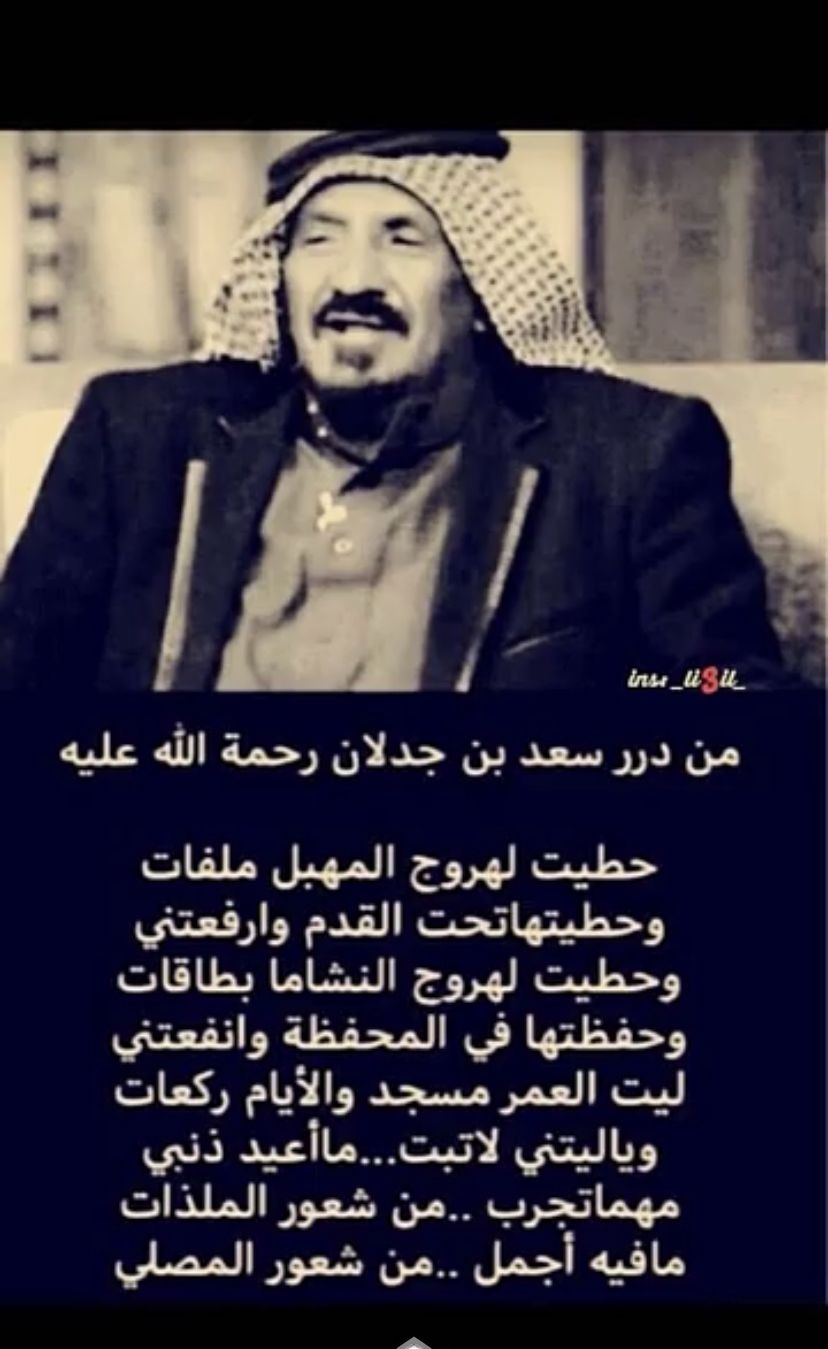 شعر حكم شاعر Cover Photo Quotes Book Quotes Snapchat Quotes