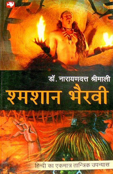Shamshan Bhairavi - Hindi book on Shamshan bhairavi sadhana in 2019