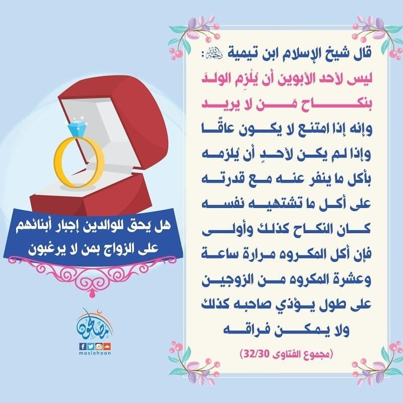 هل يحق للوالدين إجبار أبنائهم على الزواج بمن لا يرغبون Arabic Quotes Quotes Boarding Pass