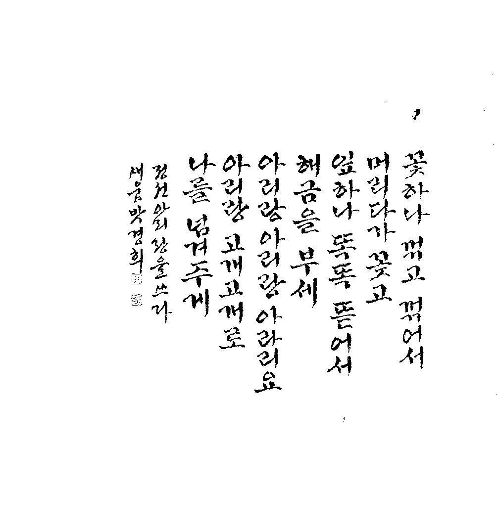 t116A r1 김한설 05/서예로 담아낸 아리랑 일만수 권.1/ 정선 아리랑/ 새움 박경희