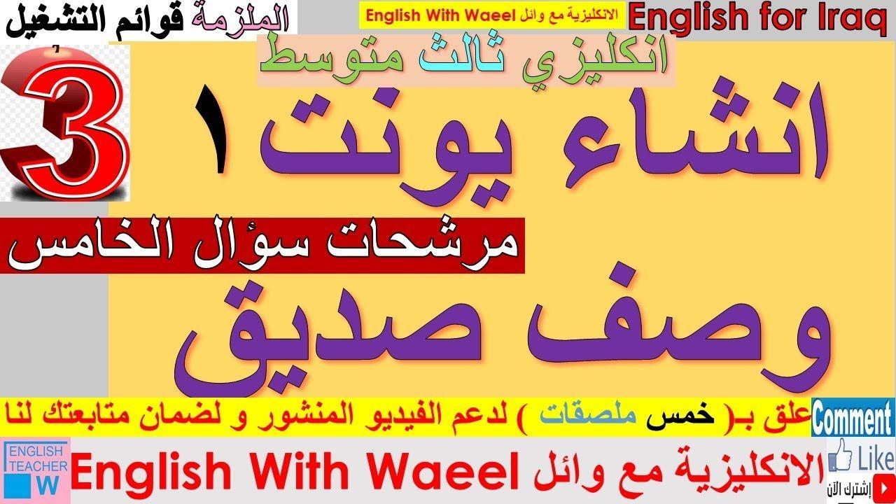 انشاء يونت 1 ايميل وصف صديق مهم مرجعة مركزة 2020 انكليزي ثالث متوسط Desc Teacher Arabic Calligraphy English