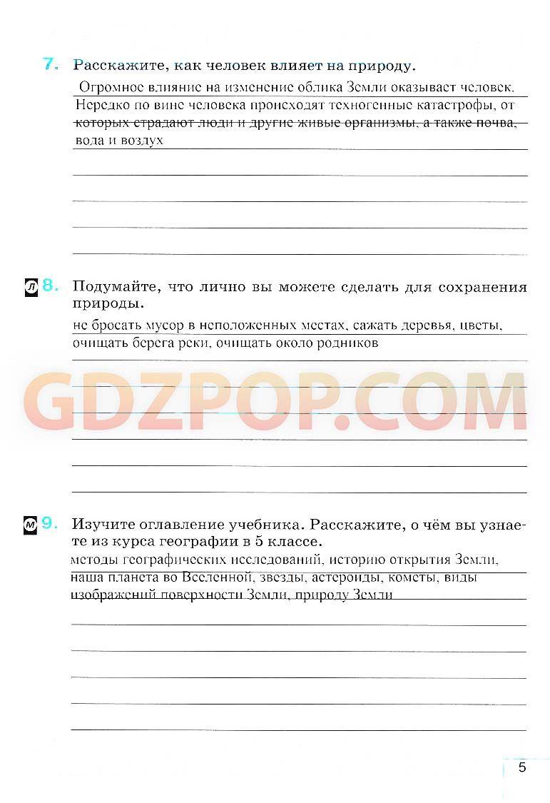 Дидактический материал по химии 8-9 класс радецкий ответы