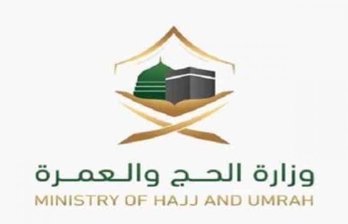 وزارة الحج والعمرة شعار