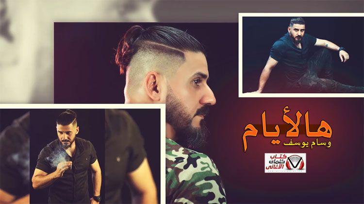 كلمات هالايام وسام يوسف Movie Posters Movies Fictional Characters